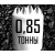 В биг-бег по 0,85 т +975.00 руб.