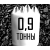 В биг-бег по 0,9 т +950.00 руб.